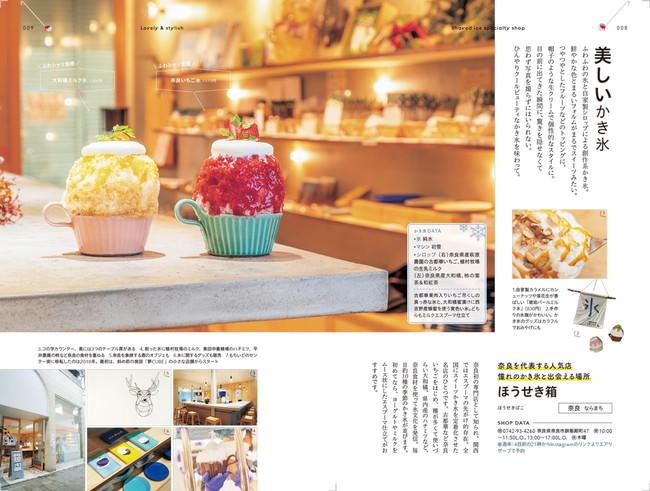 <『かき氷本 大阪・京都・奈良』「美しいかき氷」ページ例>