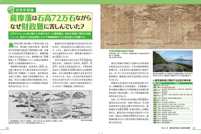 <「鹿児島のトリセツ」歴史編ページ例>