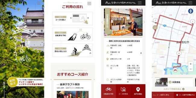 モビリティ×地域コンテンツの実証実験を「スマートシティ会津若松」で開始