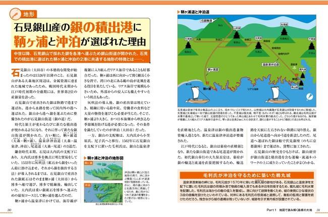 <『島根のトリセツ』地形編のページ例2>