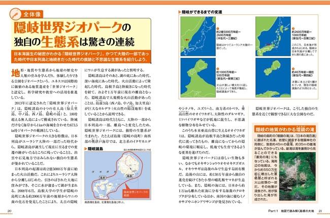 <『島根のトリセツ』地形編のページ例1>