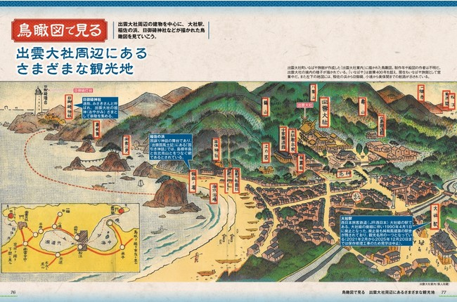 <「鳥瞰図で見る 出雲大社周辺にあるさまざまな観光地」>