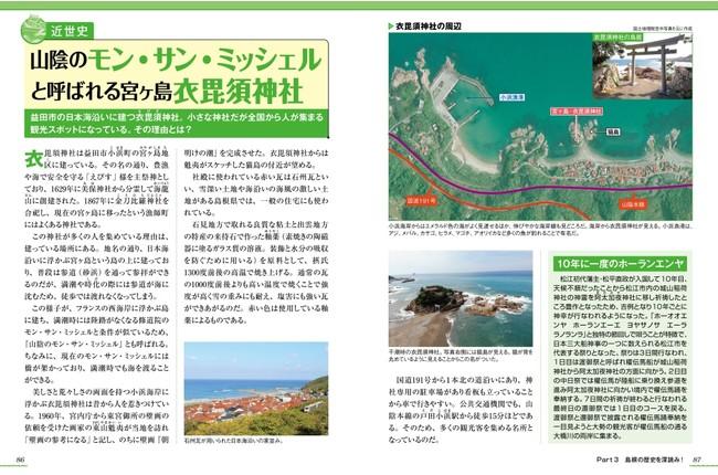 <『島根のトリセツ』歴史編のページ例2>