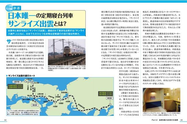 <『島根のトリセツ』交通網編のページ例2>