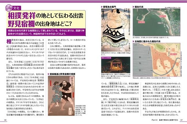 <『島根のトリセツ』産業・文化編のページ例1>