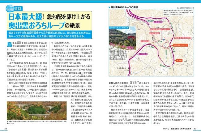 <『島根のトリセツ』交通網編のページ例1>
