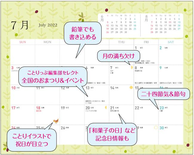 <旅するカレンダーの特徴>