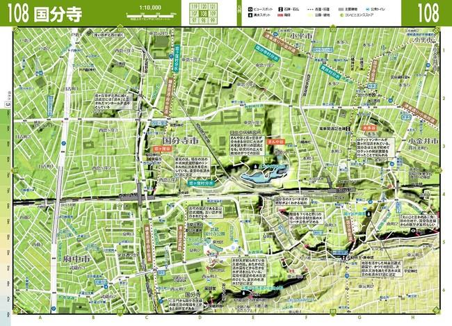 <「多摩・武蔵野」凸凹地図ページ例>