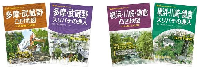 <左:「多摩・武蔵野」、右:「横浜・川崎・鎌倉」のそれぞれ『凸凹地図』&『スリバチの達人』の表紙>