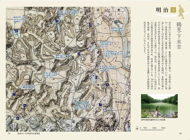<「横浜・川崎・鎌倉」比較地図ページ(古地図)>