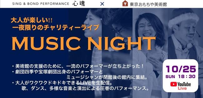 東京おもちゃ美術館初のチャリティコンサートはオンライン配信