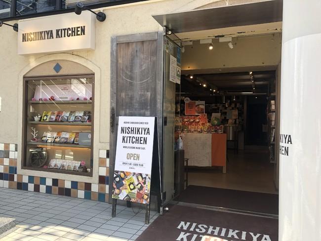 NISHIKIYA KITCHEN自由が丘店