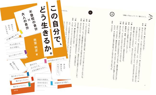 税込1760円 6月9日発売