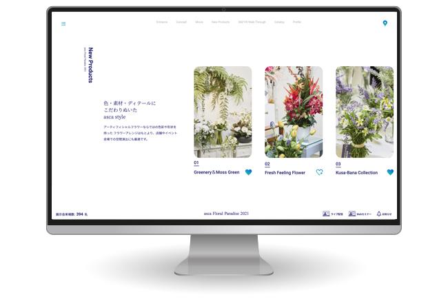 商品展示画面(例:新商品スタイル提案)