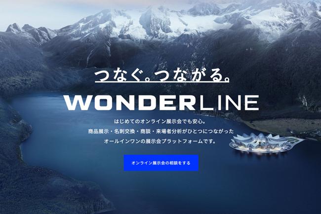 バーチャル展示会場プラットフォーム「WONDERLINE」プロモーションサイト