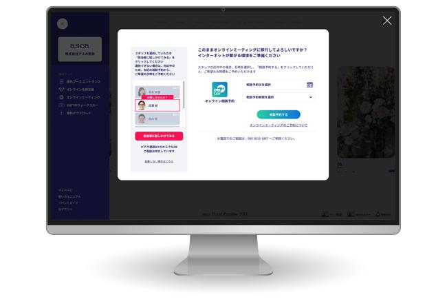オンラインミーティング担当者選択画面/予約画面