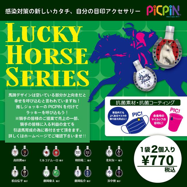 Lucky Horse Series