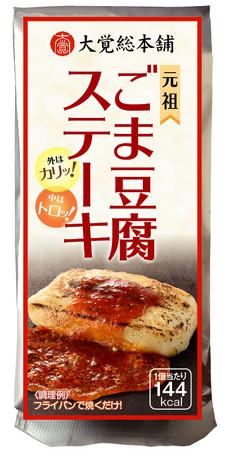 ごま豆腐ステーキイメージ