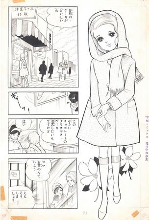 「霧のなかの少女」マーガレット連載原稿 (集英社)1966年