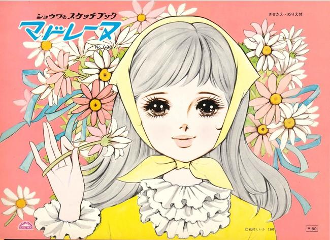 スケッチブック「マドレーヌ」 (ショウワノート)1967年