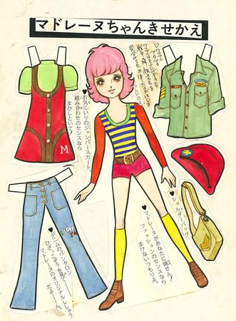 着せかえ「マドレーヌ」 (ショウワノート)1970年代