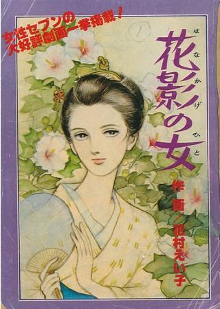 「花影の女」女性セブン (小学館)1978年