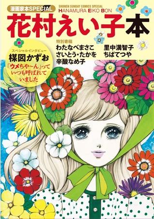 漫画家本スペシャル「花村えい子本」(小学館)¥1,760