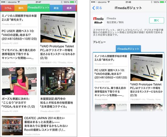 スマートニュース、アイティメディア14媒体のスマートフォーマット対応を発表|スマートニュース株式会社のプレスリリース