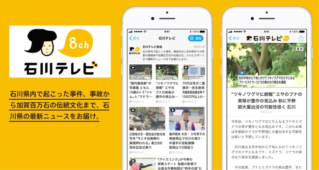 石川県の最新ニュースは、スマー...