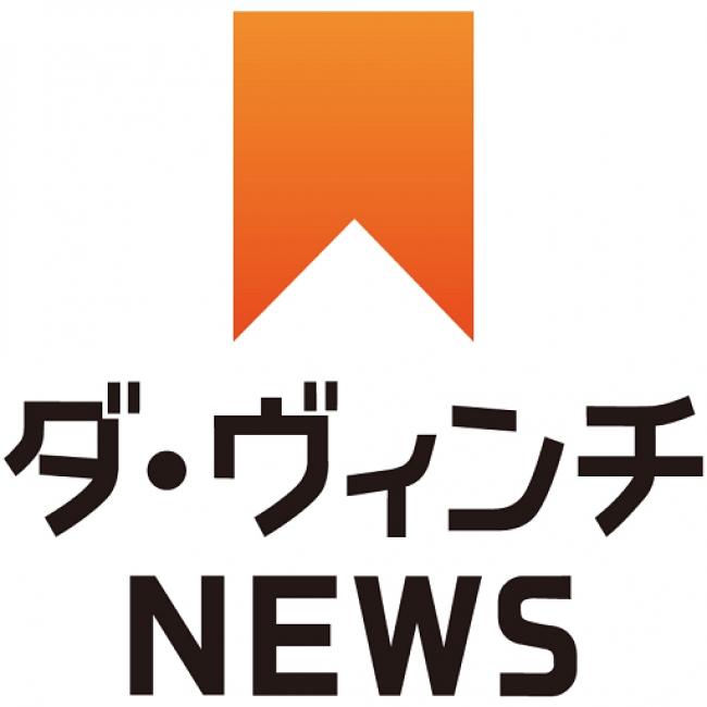 SmartNews、「ダ・ヴィンチニュ...