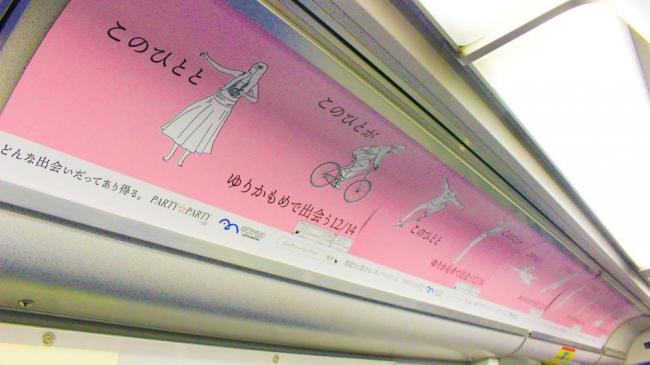 ▲一編成をピンク色の広告でジャック