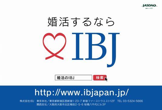 「IBJ」の画像検索結果