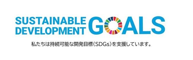 私たちはSDGsを支援しています。