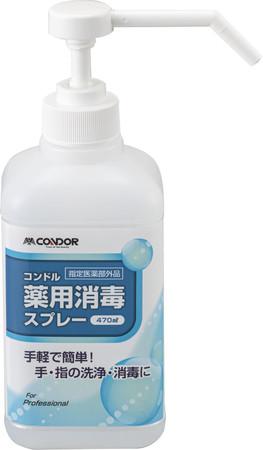 〔除去〕 コンドルC 薬用消毒スプレー470mL