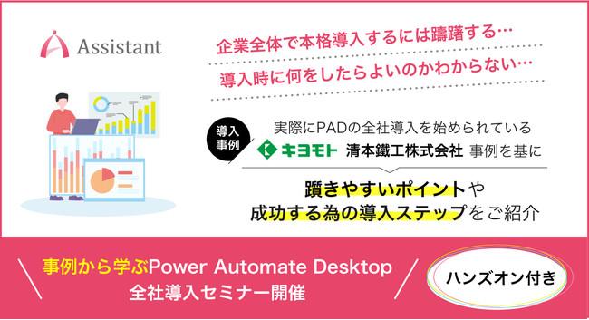 事例から学ぶPower Automate Desktop 全社導入セミナー(ハンズオン付き)