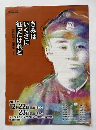 演劇鑑賞会(過去上演時のプログラム)