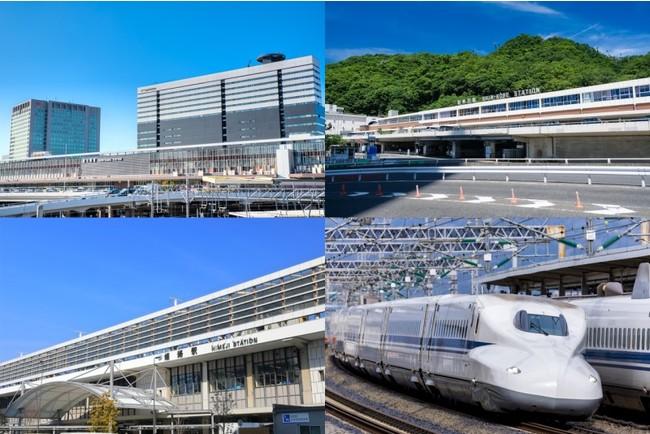 新大阪駅/新神戸駅/姫路駅