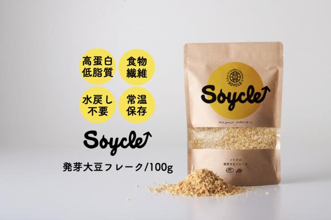 SOYCLE 発芽大豆フレーク100g