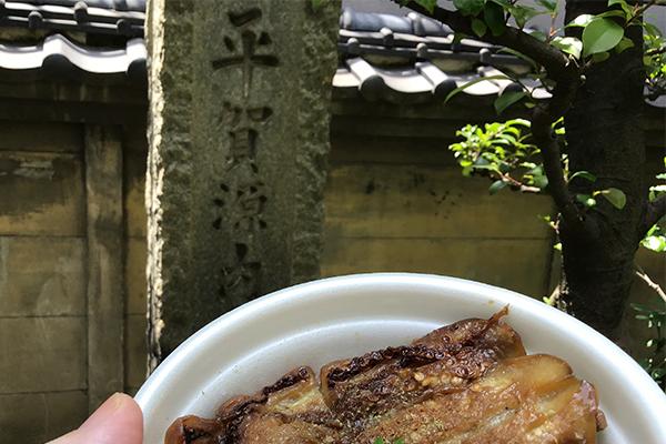 平賀源内の墓と馬茄(うな)丼