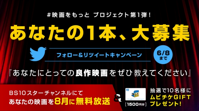 ニュースレター〕BS10 スターチャンネル「映画をもっと ...