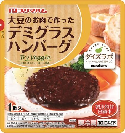 大豆のお肉で作ったハンバーグ