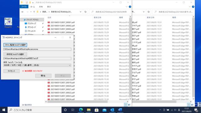 保存フォルダに氏名が付いたファイルが保存されているところです。氏名表示は任意に作成したものです。