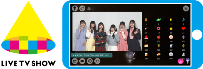 テレビ静岡の新番組「アイドル観察バラエティ fishbowlのデビューしちゃってもいいですか?」(毎週金曜日深夜放送)に出演するアイドルグループ「fishbowl」によるライブ配信の画面イメージ