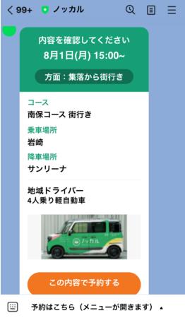 利用者向けLINEサービスイメージ