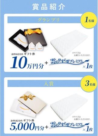 グランプリにはamazonギフト券10万円と雲のやすらぎプレミアムが贈られます!