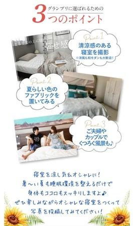 オシャレな寝室フォトコンテストをきっかけに睡眠環境を見直そう!