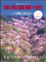 BOOK IN BOOK「家庭画報の旅」