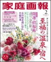 2017年2月号(12月28日発売)「家庭画報」