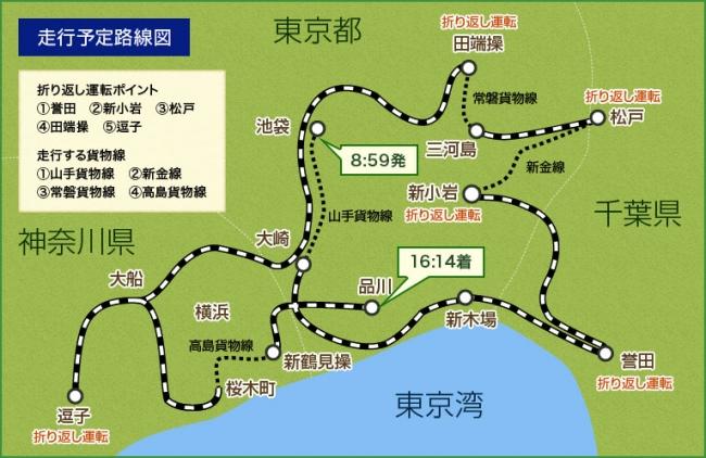 貨物路線5線をつなぐオリジナルルート