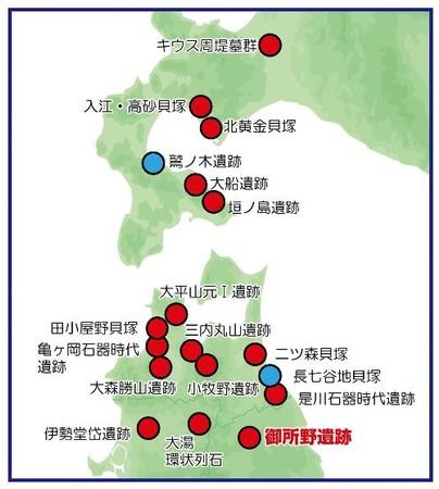 「北海道・北東北の縄文遺跡群」